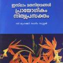 Islam Mathaniyamangal Prayogikam Nithyaprasaktham