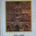 Islam Volume – 5 Prasthanagalum Darshanagalum