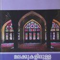Malakkukalile Vishwasam