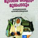 Muslim Pennum Mukhalpadavum