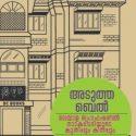 ADUTHA BELL – MALAYALA PROFESSIONAL NATAKAVEDIYUDE KUTHIPPUM KITHAPPUM (KERALAM 60 SERIES)