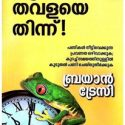 Aa Thavalaye Thinnu