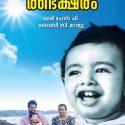 Anandamay Randaksharam