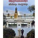 Adhunika Keralam Jeevithavum Samskaravum