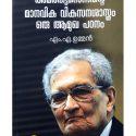 Amerthyaseninte Manavika Vikasanashasthram Oru Amugha Padanam