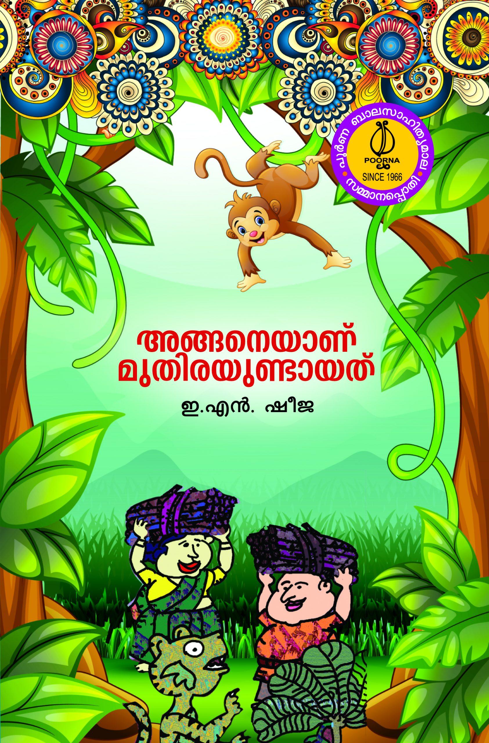 Anganeyanu Muthirayundayathu