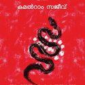 Anju Kothunna Anubhavangal