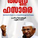 Anna Hazare: Azhimathivirudha Porattathinte Indian Mugham