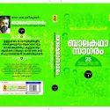 Balakadhasagaram vol 1