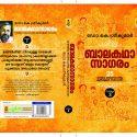 Balakadhasagaram vol 3
