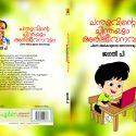Chanthuvinte Chinthayum Athijeevanavum Pinne Abhikamyamaya Manobhavavum