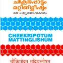 Cheekripotum Mattinglishum