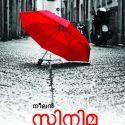 Cinema Swapnam Jeevitham
