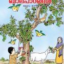 Class-I Islamica Balapadangal