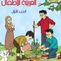 Class-I Arabic for Children