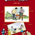 Class-III Arabic for Children