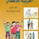 Class-IV Arabic for Children