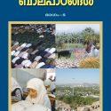 Class-V Islamica Balapadangal