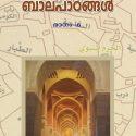 Class-VI Islamica Balapadangal