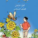 Class-VI Arabic for Children