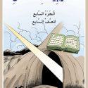 Class-VII Arabic for Children
