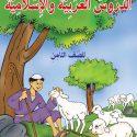 Class-VIII Arabic and Islamic Lessons