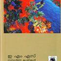 EMS SAMPOORNA KRITHIKAL -VOLUME 84