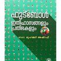 Football Ithihasangalum Prathibhakalum
