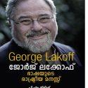 GEORGE LAKOFF BHASHAYUDE RASTREEYA MANASU