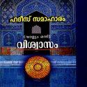 Hadees Samaharam: Volume 1 Vishwasam