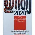 India 2020 Navasahasrabda Darshanam