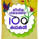 Jeevitha Vijayathinu 100 Kathakal-