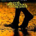 Kanaltharayile Padamudrakal
