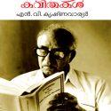 Malayalathinte Priyakavithakal