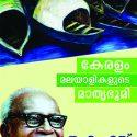 Keralam Malayalikalude Mathrubhoomi