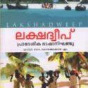 Lakshadweep Pradesikabhasha Nighandu (Old Edition)