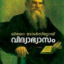 Vidhyabhyasam Tolstoy