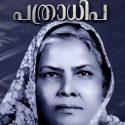 Pathradhipa : M. Halimabeeviyude Jeevitham