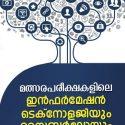 MATHSARAPPAREEKSHAKALILE INFORMATION TECHNOLOGYUM CYBER LAWYUM