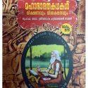 Mahabharatha Kadhakal Veekshanavum Vishakalanavum Bhagam 1