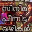 Malayala Cinema Pinnitta Vazhikal