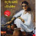 Naadan Nasrani Pachakam (Revised Edition)