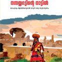 Nannayyabhattinte Nattil