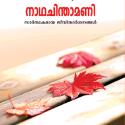 Nathachinthamani