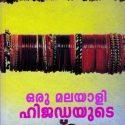 ORU MALAYALI HIJADAYUDE ATHMAKATHA