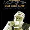 Oru Cup Chaya