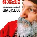 Osho Athmaknjanathinte Aadhyapadam