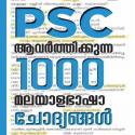 PSC AAVARTHIKKUNNA 1000 MALAYALA BHASHA CHODYANGAL