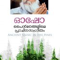 Pine Marangalile Pracheena Sangeetham