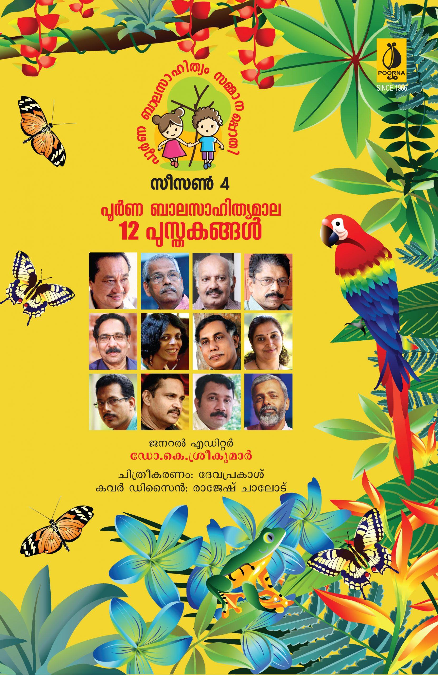 Poorna Balasahithyamala Sammanappothi : Season 4